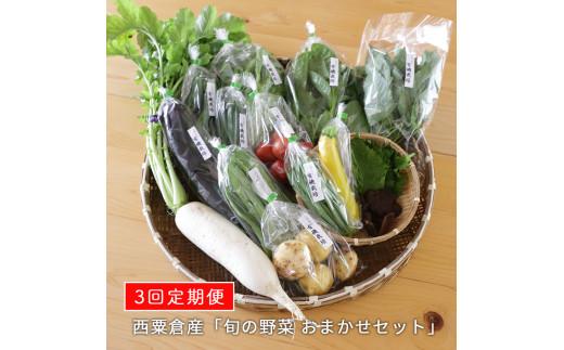 F1定期便 西粟倉産「旬の野菜 おまかせセット」×3