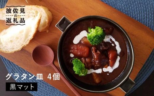 【波佐見焼】グラタン皿(黒マット)4個セット【和山】 [WB52]