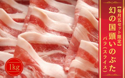 国頭イノブタ(猪豚) バラ(スライス)1kg【毎⽉10セット限定】