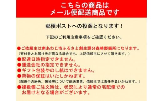 【森崎製麺所】淡路島手延べそうめん 淡じ糸10束(500g)