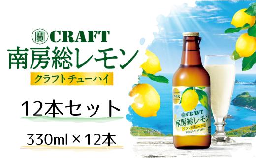 BE030 南房総レモン クラフトチューハイ(12本セット)