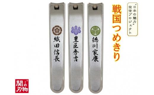 戦国爪切り【三英傑】3個セット(信長・秀吉・家康) H6-91