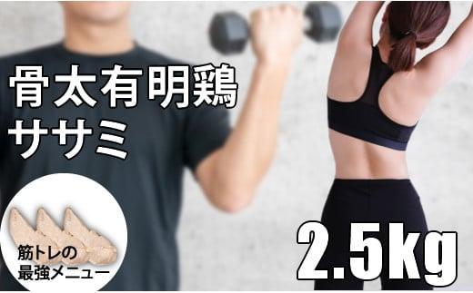 筋トレに最適!骨太有明鶏ササミ(500g×5袋) ダイエット 肉体改造