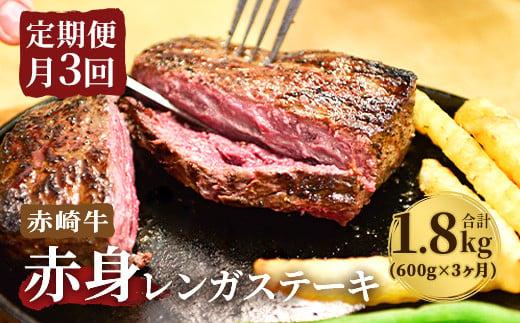 【定期便3回】赤崎牛 赤身レンガステーキ 約600g×3ヶ月