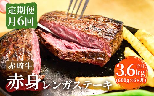 【定期便6回】赤崎牛 赤身レンガステーキ 約600g×6ヶ月