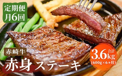 【定期便6回】赤崎牛 赤身ステーキ 約600g×6ヶ月