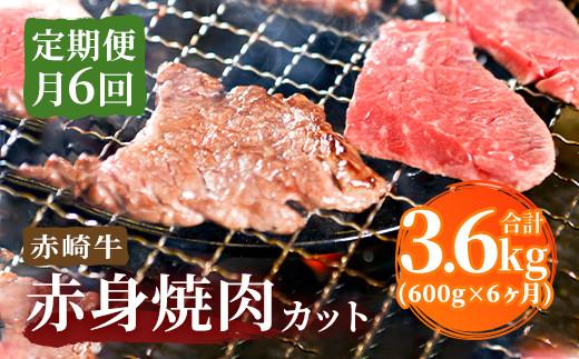 【定期便6回】赤崎牛 赤身焼肉カット 約600g×6ヶ月 合計3.6kg