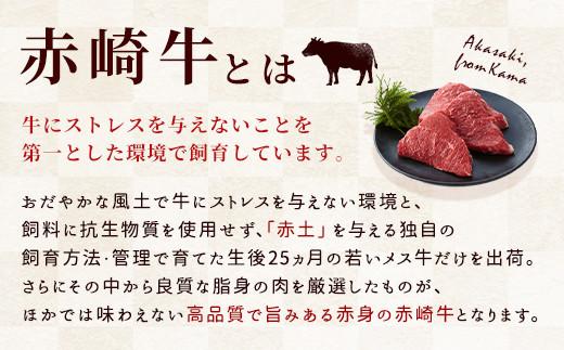 赤崎牛とは