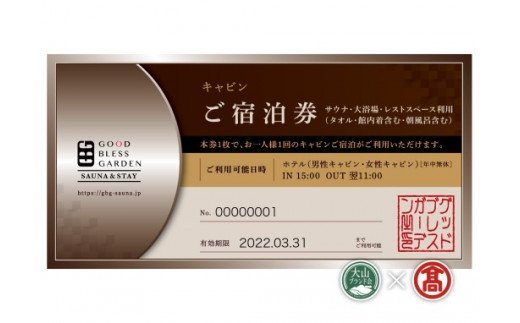GOOD BLESS GARDEN SAUNA&STAY 宿泊チケット2枚(大山ブランド会)0396.25-x1
