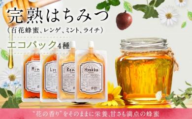 蜂蜜エコパック4点セット(百花、レンゲ、ミント、ライチ)