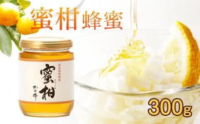<国産>みかん蜂蜜【300g】 福岡県八女市で収獲した完熟みかん蜂蜜