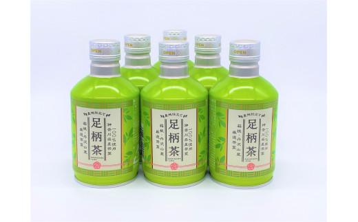 足柄茶リシール缶290g×1ケース(24本)