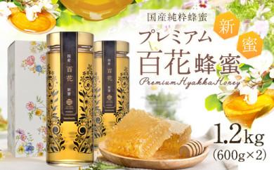 【新蜜】プレミアム 百花蜂蜜 1.2kg(600g×2) 国産 はちみつ