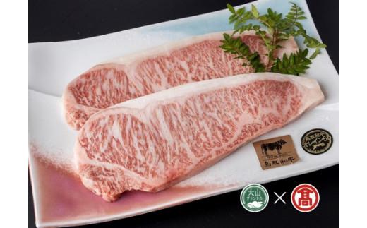鳥取和牛オレイン55 サーロイン「ステーキ」180g×2枚 (大山ブランド会)高島屋 タカシマヤ 0412.35-AE6