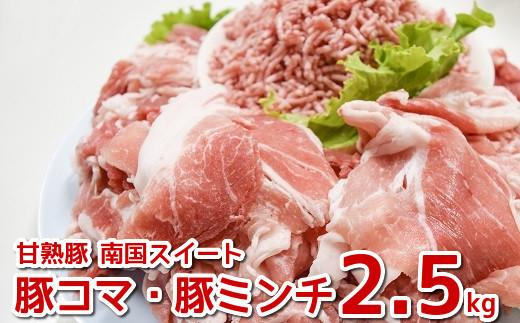 076-28 甘熟豚南国スイート豚コマ・豚ミンチ2.5kg