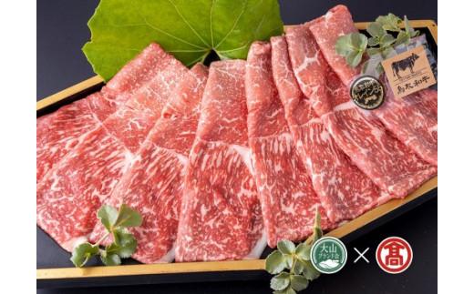 鳥取和牛オレイン55 モモ肉「シャブシャブスキヤキ」400g(大山ブランド会)高島屋 タカシマヤ 0411.30-AE5