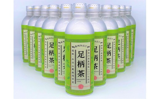【お茶ボトル】足柄茶リシール缶490g×1ケース(24本)