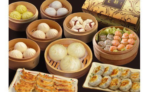 【共通:E-25】中華点心詰合せ(9種 計58個)〈横浜中華街 中国料理世界チャンピオン皇朝〉