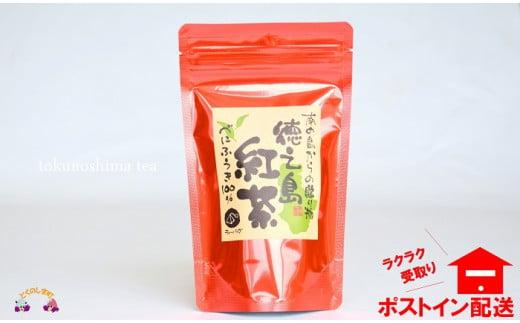 995国産紅茶の贅沢な香りと味わい。徳之島紅茶(1袋)【ポストイン配送】