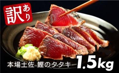 訳あり鰹(カツオ)のタタキ1.5kg