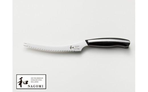 【和 NAGOMI】 チーズナイフ440C (「チーズ用」刃渡り130mm)【明治6年創業 三星刃物】高品質 小型 ナイフ ふるさと納税限定 H26-14