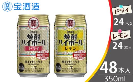 BE027 TaKaRa「焼酎ハイボール」〈レモン〉350ml×24本・〈ドライ〉350ml×24本(計48本)