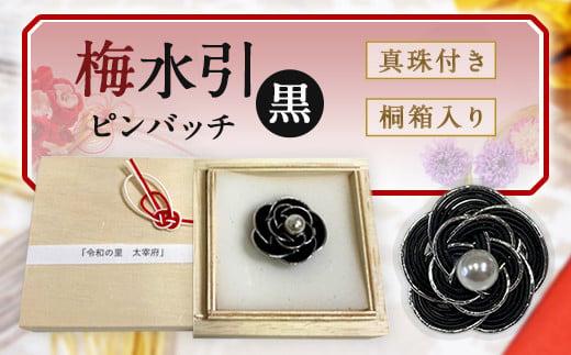 太宰府 梅水引ピンバッジ 黒(真珠付き)