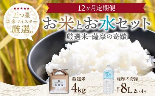 L-003  水2Ⅼ×4,米2kg×2種【12カ月】毎日のご飯が変わるセット