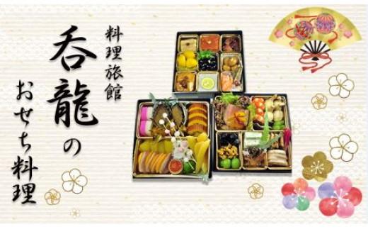 料理旅館呑龍のおせち料理(三段重)