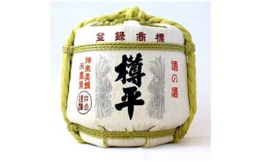 樽平酒造 菰樽詰め 「樽平」【1204000】
