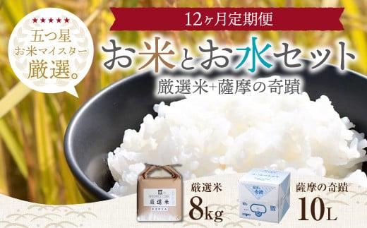 T-009 水10Lと米2種 計8㎏【12カ月】毎日のご飯が変わるセット