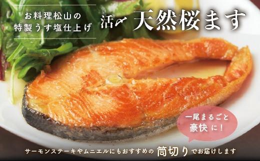 お料理松山特製うす塩仕上げ 天然桜ます(1.5kg前後)[05-824]