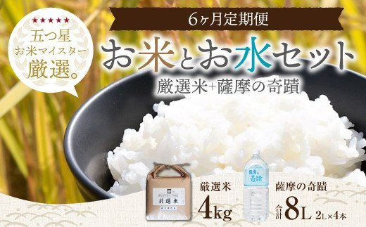 F-004 水2Ⅼ×4,米2kg×2種【6カ月】毎日のご飯が変わるセット