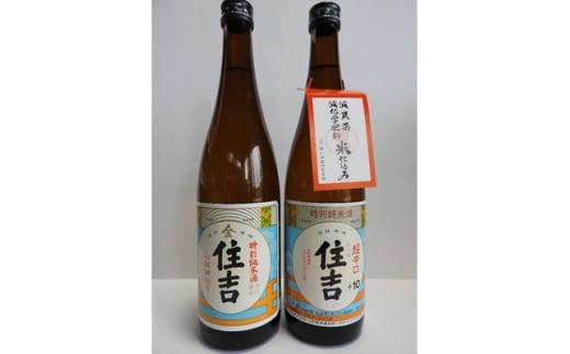 川西町の人気の地酒 「住吉飲み比べセット」【1203231】
