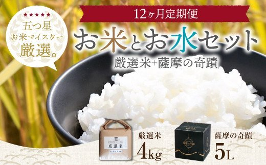 L-004 水5Ⅼと米2kg×2種【12カ月】毎日のご飯が変わるセット