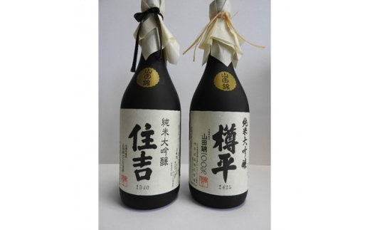 川西町の地酒 純米大吟醸住吉&純米大吟醸樽平 2本セット【1203818】
