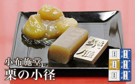 小布施堂の看板商品3点を詰め合わせた栗本来の味を楽しめる菓子セットです。