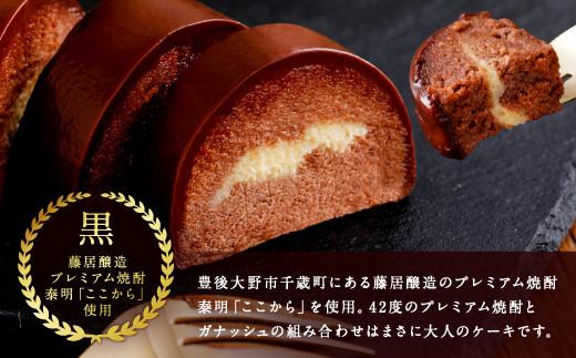 083-411 里芋と焼酎のチョコバー 黒1本 白1本 計2本