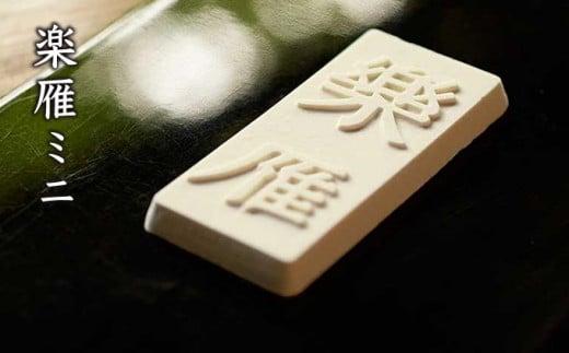 「楽雁」は、上質な赤えんどう粉に栗密を練り込んだ、香ばしい干菓子です。