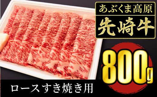 TD0-08 あぶくま高原 先崎牛   すき焼き用800g