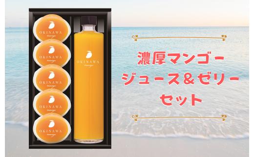 やんばる産マンゴー100%使用!マンゴージュース&ゼリーセット