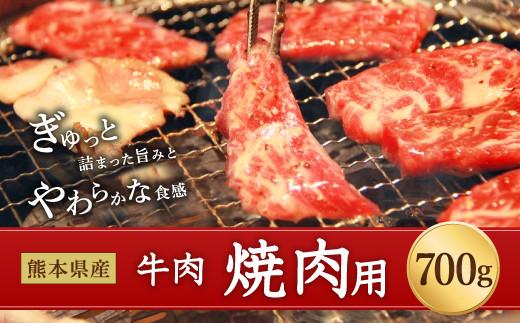 熊本県産 牛肉 焼き肉 用 700g(うで または もも)国産 焼肉
