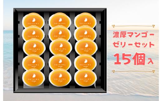 やんばる産マンゴーゼリーセット(15個⼊)