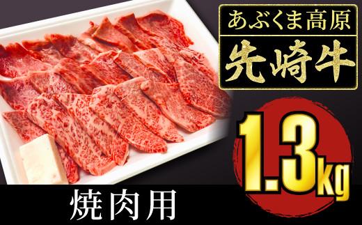 TF0-9 あぶくま高原 先崎牛 焼肉用1.3kg