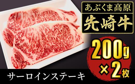 TC0-22 あぶくま高原 先崎牛 サーロインステーキ2枚