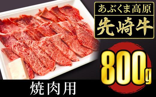 TD0-09 あぶくま高原 先崎牛   焼肉用800g