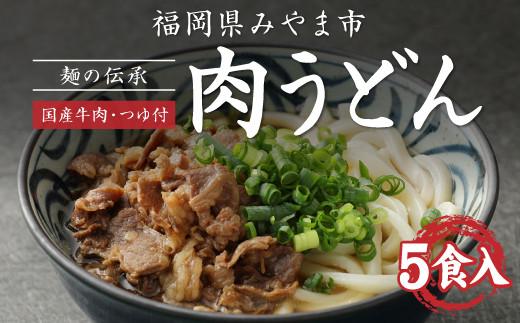 A77 麺の伝承 肉うどん 5食 セット( 国産 牛肉 ・つゆ付 )