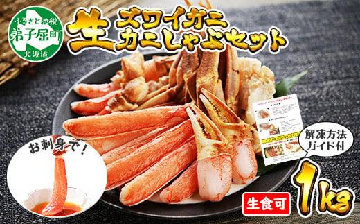 1194. ズワイ蟹しゃぶ1kgセット 生食 生食可 約3-4人前 食べ方ガイド付 カニ かに 蟹 海鮮 北海道