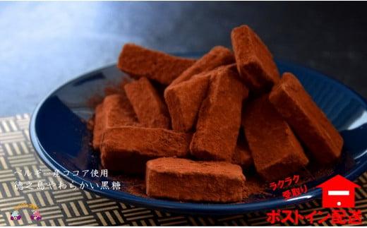 1007ベルギー産ココア使用 徳之島やわらかいココア黒糖(2袋)【ポストイン配送】