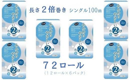トイレットペーパー  NEW ふんわりやさしい 長さ 2倍巻き 100m シングル 計72個 日本製